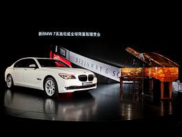 BMW 7: Steinway & Sons i pro Čínu: titulní fotka