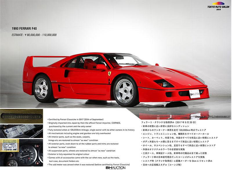 V Japonsku se chystá jedna z nejúžasnějších aukcí aut, co jsme viděli: - fotka 9