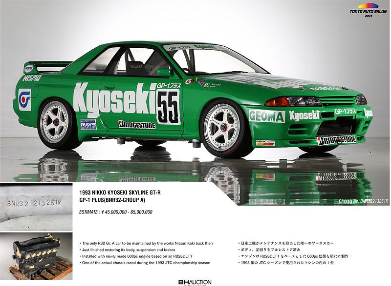 V Japonsku se chystá jedna z nejúžasnějších aukcí aut, co jsme viděli: - fotka 21